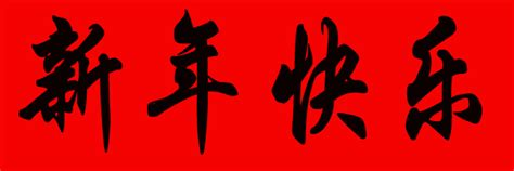 happy new year in xin nian kuai le how to be more culture food traditions
