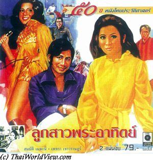 film thailand we are young thai cinema history page 1 4