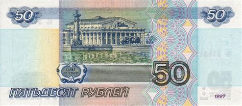file banknote 1000 rubles 1997 file banknote 50 rubles 1997 back jpg wikimedia commons