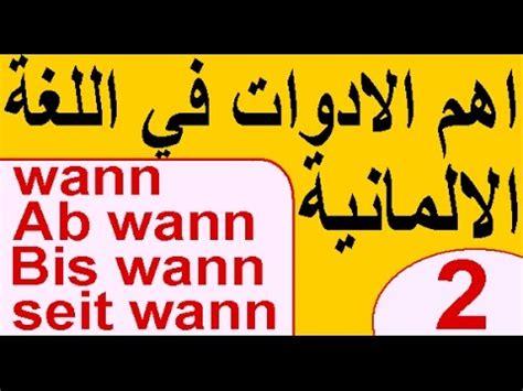 2 ab wann wann ab wann bis wann seit wann 2 اهم الادوات في اللغة