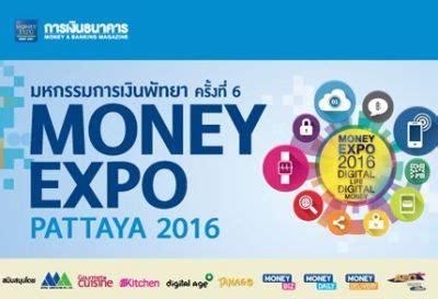 Krungsri Gift Card - รวมโปรโมช นงาน money expo pattaya 2016