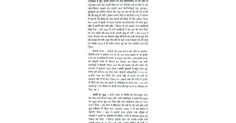 short biography of ki hajar dewantara in english short essay on rani lakshmi bai in hindi google docs