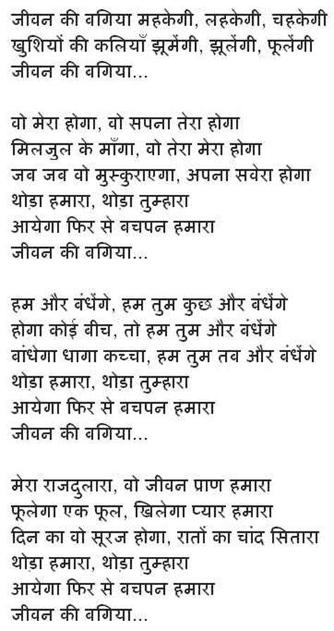 Download Hindi Songs With Lyrics - Musik Top Markotob