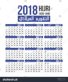Qatar Calendario 2018 2018 Islamic Hijri Calendar Template Design Stock Vector