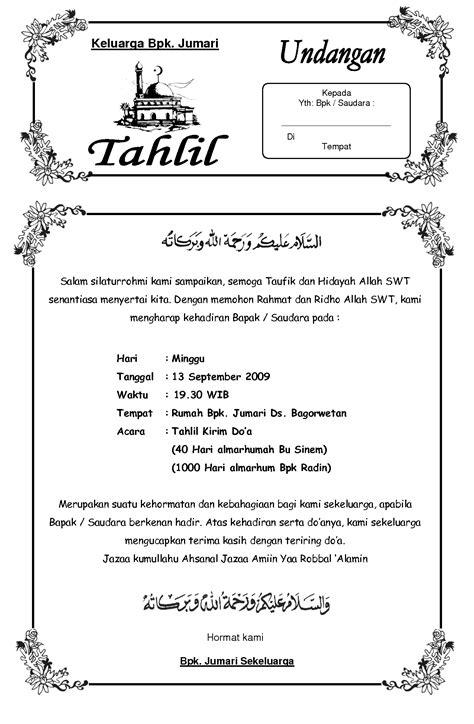 template undangan tahlil undangan 40 hari http ahmadjn com undangan 40 hari