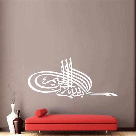 Calligraphie Ottomane by Stickers Islam Bismillah Diwani Calligrapy Ottomane