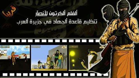 film animasi islam al qaeda terbitkan film kartun animasi tentang jihad untuk