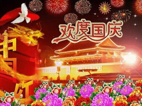 new year national china national day china cards free national day china