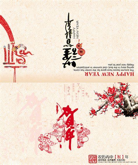 Lunar New Year Card Template by 中国风新年贺卡 素材中国sccnn