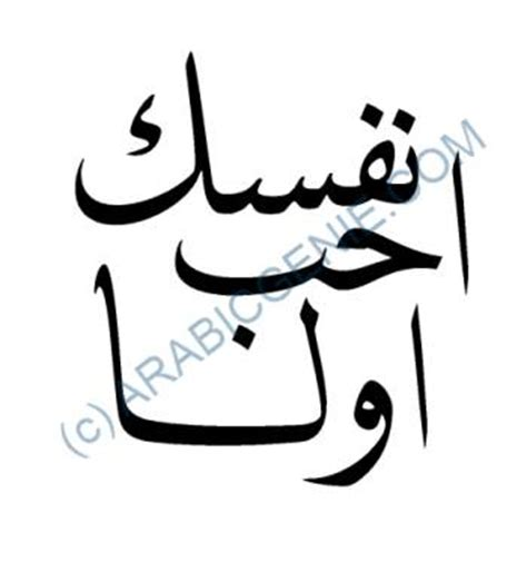 love yourself first in arabic tattoo yourself arabic genie