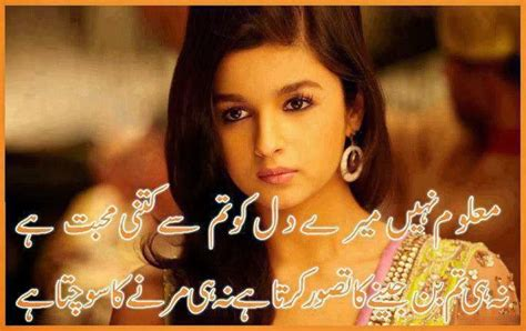 Laris Syari Syari I sad quotes for him in urdu image quotes at relatably