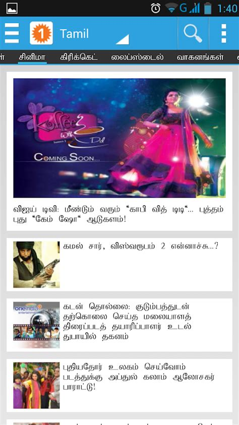tamil oneindia inn oneindia tamil news android apps on play