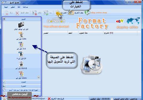 format factory t i تحميل و تنزيل شرح برنامج format factory 2 0 الإصدار
