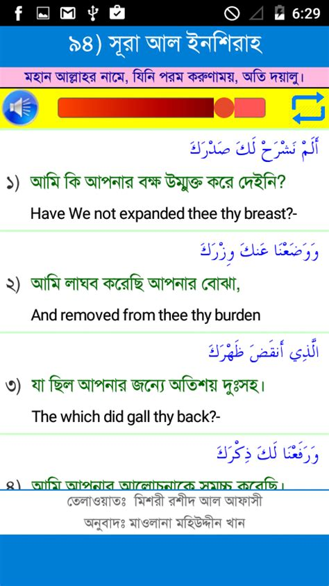 reference book meaning in bengali 25 small surah 1 4 apk android books