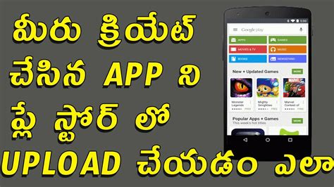 publish android app how to publish add submit android apps to play retailer iamahsan