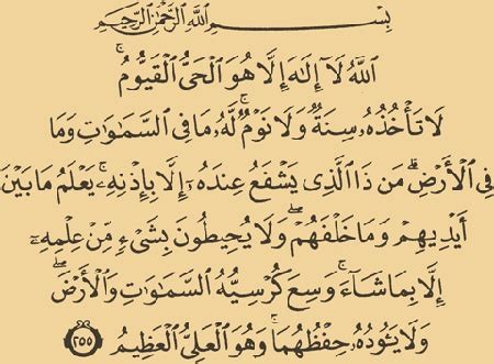download mp3 surat ayat kursi full ayatul kursi wallpapers islamic wallpapers kaaba