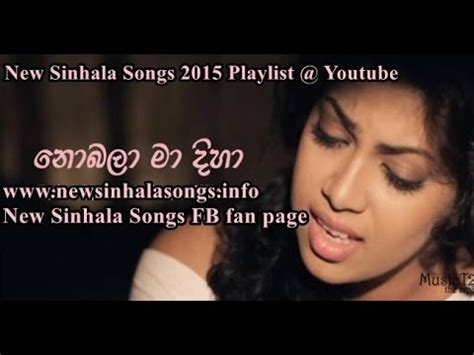 what is the song in the new subarumercial nobala ma diha 2 raini new sinhala songs 2015 playlist