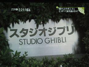 studio ghibli film entier francais ponyo sur la falaise miyazaki 2009 test complet