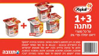 flexitol printable coupon january 2013 couponing in the holy land