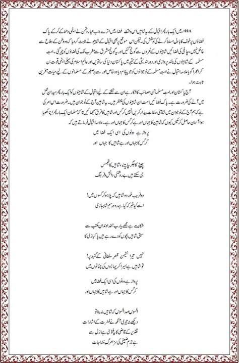 Allama Iqbal Essay In For Class 4 by Essay On Allama Muhammad Iqbal In Urdu Language With Poetry