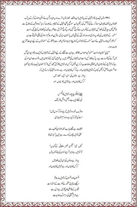 Essay On Allama Iqbal In Urdu For Class 6 by Essay On Allama Muhammad Iqbal In Urdu Language With Poetry