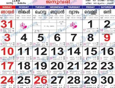 Calendar 2018 Deepika Free Malayalam Calendar Deepika Calendar 2017 Pdf
