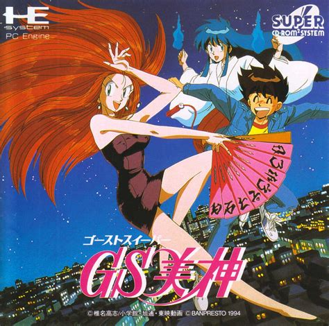 emuparadise wiki gs mikami ntsc j iso download