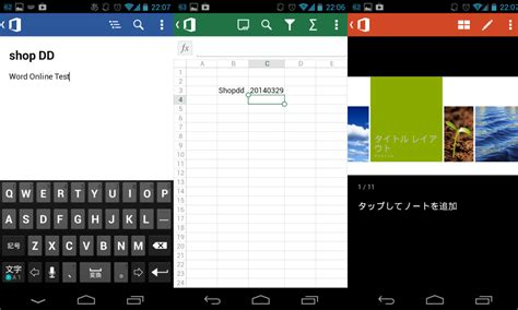 Ms Office Mobile Microsoft Office Mobileをandroidタブレットに無理やりインストールする方法 裏技