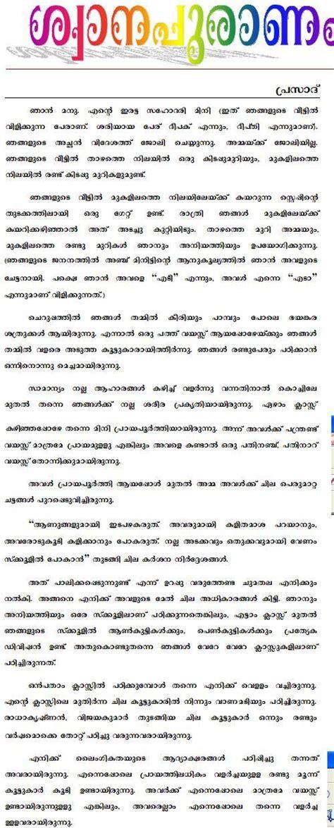 Malayalam Kambi Kadakal Kochupusthakam Kathakal Hd Wallpapers | ammayum makanum kambi kathakal new seterms com