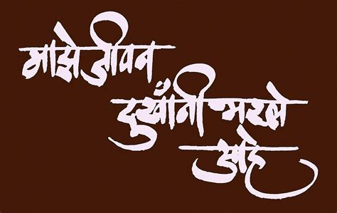 tattoo fonts hindi name on arms calligraphy fonts marathi