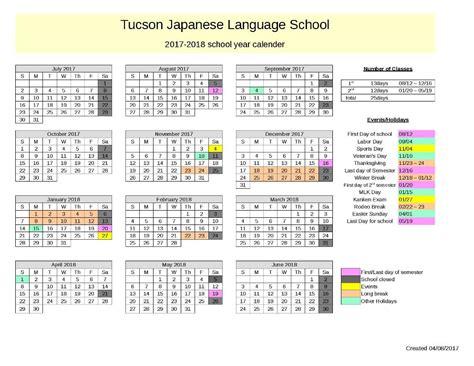 Calendar 2018 Japan 2018 Calendar Japan 28 Images Japanese Woodblocks 2018