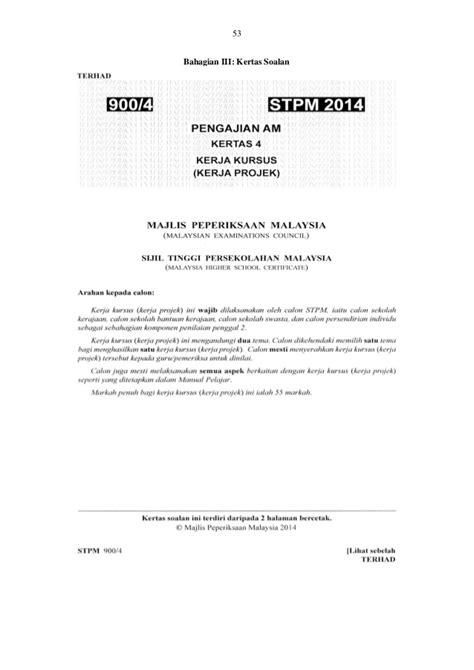 contoh pengenalan kerja kursus pengajian am sem 2 2016 manual kerja kursus pbs pengajian am p2 2014