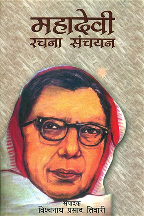 artist biography in hindi मह द व रचन स चयन an anthology of selected writings of