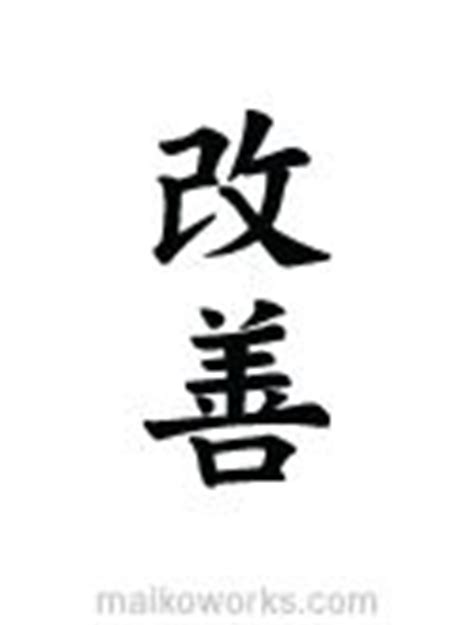 kaizen tattoo 1000 images about calligraphy on pinterest calligraphy