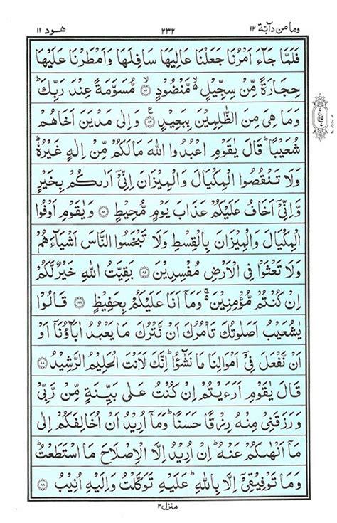 juz  oma mn dab read quran