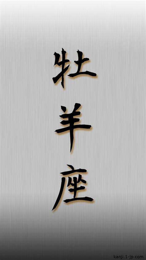 aries japanese aries iphone6 wallpaper kanji 牡羊座