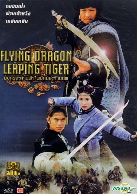 Tiger Boy Dvd Version yesasia flying leaping tiger 2002 dvd thailand version dvd sammo hung fan siu