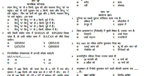 uppcs exam pattern 2016 rajeshsihag blogspot in site is for government