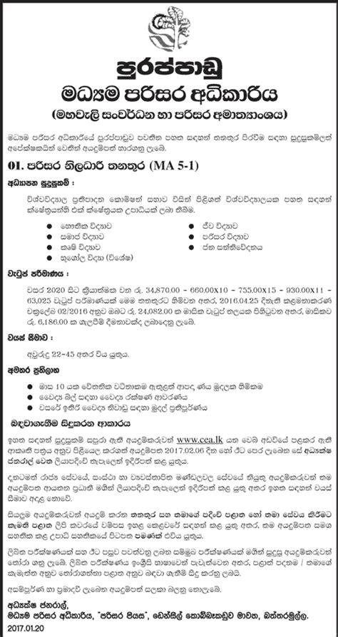 Environmental Officer Salary by Vacancies Environmental Officer Central Environmental