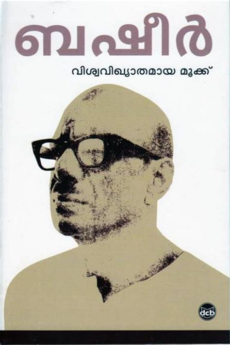 biography of vaikom muhammad basheer in malayalam language viswavikhyaathamaaya mookku author vaikom muhammed basheer