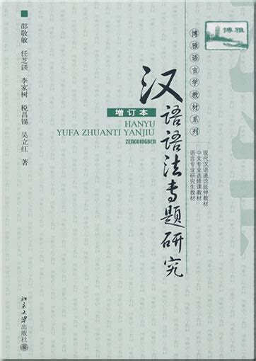 Hanyu Tingli Jiaocheng Di Yi Ce Mp3 peking press 北京大学出版社