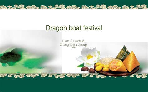 dragon boat festival ppt dragon boat festival 端午节介绍 全英文 ppt word文档在线阅读与下载 无忧文档