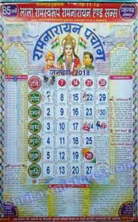 Calendar 2018 Ramnarayan Panchang Lala Ramswaroop Ramnarayan Panchang From Jan 2017