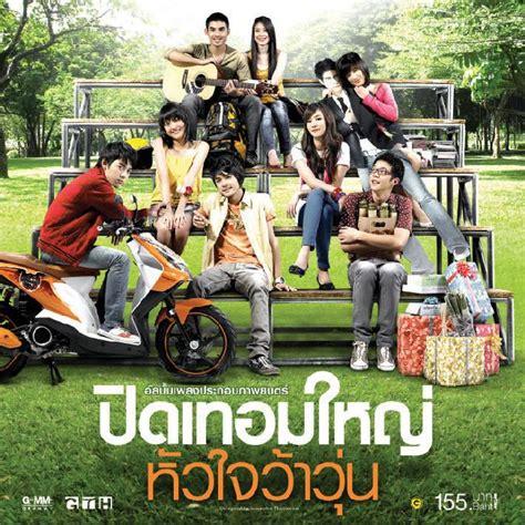 film thailand gth terbaik thai movie posters gth thailand fan art 27583044