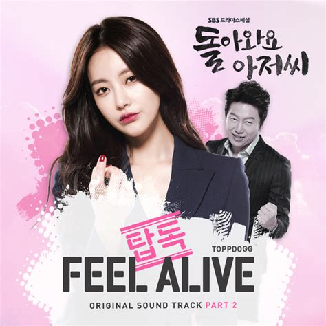 download lagu topp dogg feel alive please come download single topp dogg come back mister ost part 2