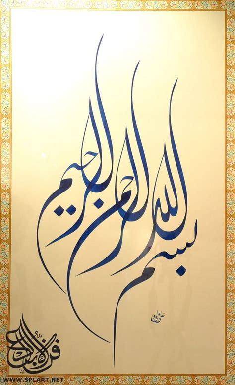 Maxi Arabian Writing arabic calligraphy bismillah big collection