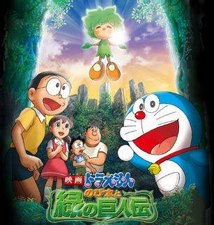 film doraemon wiki list of doraemon movies