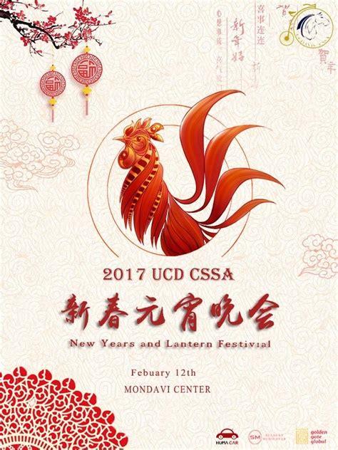 new year gala 2017 2017 ucd cssa new year gala robert and margrit