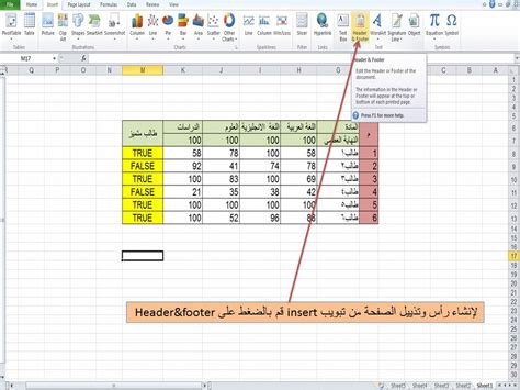 nlog layout with header and footer exle الدرس 27 شرح رأس وتذييل الصفحة header and footer فى