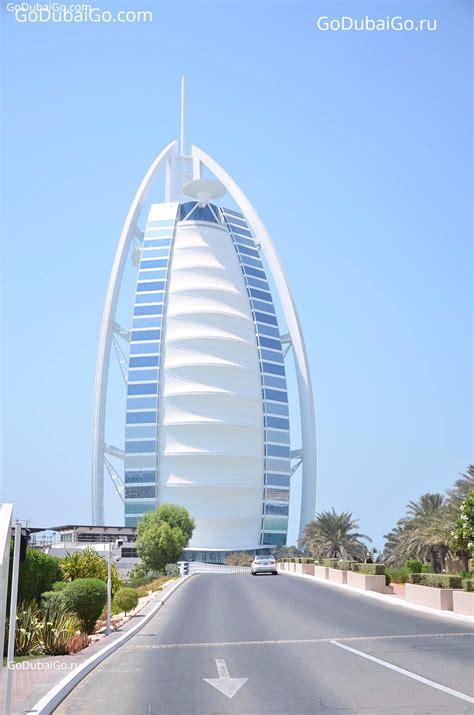 the burj al arab burj al arab pictures go dubai go